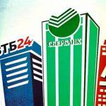 Рейтинг самых надежных банков России 2019 года