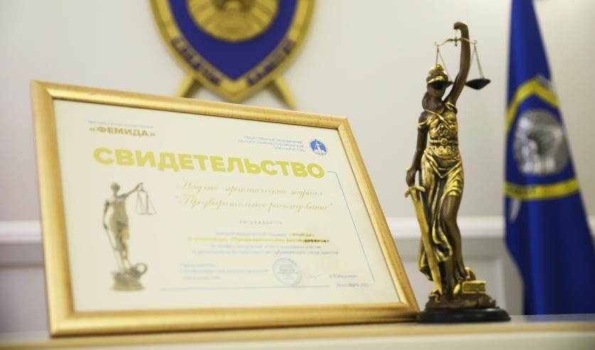 Высшая юридическая премия «Фемида»